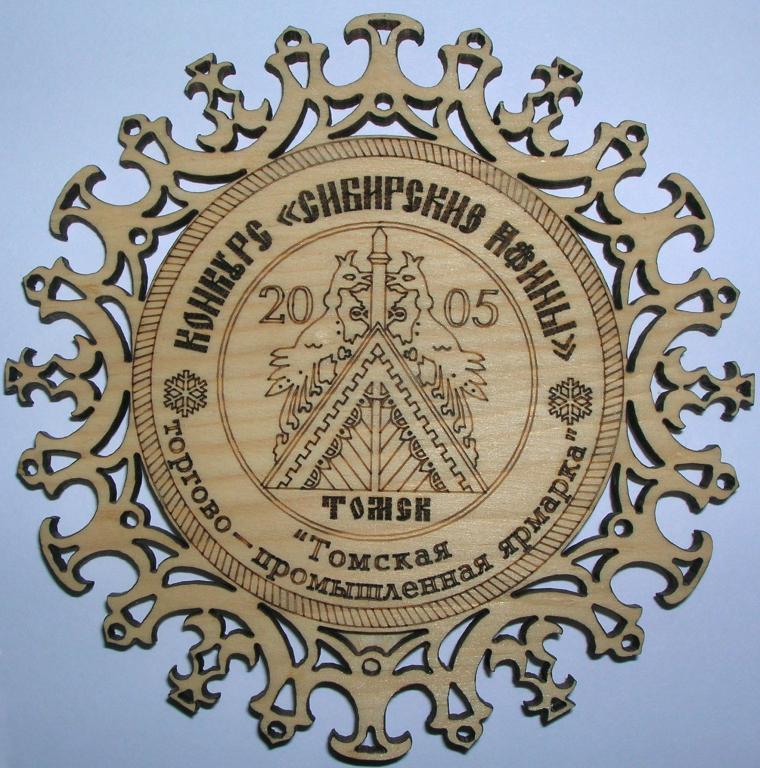 Псориаз Центр В Новосибирске Отзывы